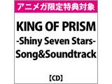 【アニメガ特典対象】 KING OF PRISM -Shiny Seven Stars- Song&Soundtrack