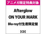【アニメガ特典対象】 Afterglow / ON YOUR MARK Blu-ray付生産限定盤 ◆アニメガ限定特典「L判ブロマイド」