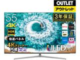 【アウトレット】 液晶テレビ [55V型 /4K対応 /BS・CS 4Kチューナー内蔵 /YouTube対応] 55U7E 【生産完了品】