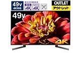 KJ-49X9500G 液晶TV [49V型 /4K対応 /BS・CS 4Kチューナー内蔵 /YouTube対応] 【生産完了品】