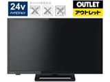 24S22 液晶TV [24V型 /ハイビジョン]【生産完了品】