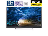 49Z730X  液晶テレビ REGZA(レグザ) [49V型 /4K対応 /YouTube対応] 【生産完了品】