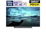 50M530X液晶テレビ REGZA(レグザ) [50V型 /4K対応 /YouTube対応]  【生産完了品】