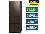 【アウトレット品】 冷蔵庫(300〜399L)  ダークブラウン  [3ドア /左開きタイプ /335L] 【生産完了品】