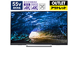 55Z730X 液晶テレビ REGZA(レグザ) [55V型 /4K対応 /YouTube対応] 【生産完了品】