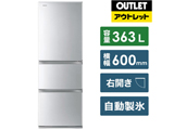 【アウトレット品】 GR-R36S-S 冷蔵庫 VEGETA(ベジータ)Sシリーズ シルバー [3ドア /右開きタイプ /363L] 【生産完了品】
