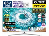 Hisense(ハイセンス) 【アウトレット】  65U7E 液晶テレビ [65V型 /4K対応 /BS・CS 4Kチューナー内蔵 /YouTube対応] 【生産完了品】