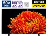 50C340X 液晶テレビ REGZA(レグザ) [50V型 /4K対応 /BS・CS 4Kチューナー内蔵 /YouTube対応] 【外装不良品】