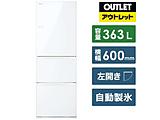 GR-S36SXVL-EW 冷蔵庫 グランホワイト [3ドア /左開きタイプ /363L] 【生産完了品】
