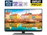 液晶テレビ AQUOS(アクオス) 4T-C43CL1 [43V型 /4K対応 /BS・CS 4Kチューナー内蔵 /YouTube対応 /Bluetooth対応] 【生産完了品】