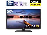 液晶テレビ AQUOS(アクオス) 4T-C50CN1 [50V型 /4K対応 /BS・CS 4Kチューナー内蔵 /YouTube対応 /Bluetooth対応] 【生産完了品】