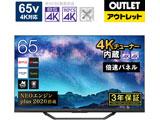 液晶テレビ U8Fシリーズ 65U8F [65V型 /4K対応 /BS・CS 4Kチューナー内蔵 /YouTube対応] 【外箱不良品】