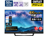 液晶テレビ 50U8F [50V型 /4K対応 /BS・CS 4Kチューナー内蔵 /YouTube対応] 【外箱不良品】