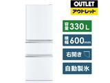 冷蔵庫 CXシリーズ パールホワイト MR-CX33F-W [3ドア /右開きタイプ /330L] 【生産完了品】
