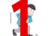 おそ松さんBD 全8巻セット