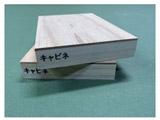 木製パネル(キャビネ判)