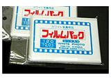 フィルムパック 120(乳白シート入り・100枚入り)