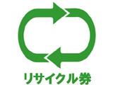 【買い替え専用】 回収品サイズ【170L以下】用 冷蔵庫リサイクル料 S00+収集運搬料