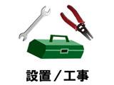 洗濯機・標準搬入設置費(有料/1台分)