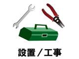 エアコン2.2/2.5/2.8対応・標準工事費 (有料/1台分)