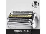 ブラウンシェーバーシリーズ9用交換替刃 F/C92S