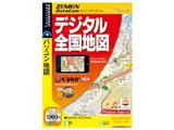 【在庫限り】 ゼンリンデータコム デジタル全国地図 Ver1.6