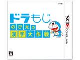 ドラもじ のび太の漢字大作戦 【3DSゲームソフト】