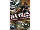 哀川翔 世界を駆ける!! アジアクロスカントリラリー2018の全記録 DVD