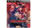 【在庫限り】 魔都紅色幽撃隊 【PS3ゲームソフト】