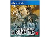 探偵 神宮寺三郎 PRISM OF EYES 【PS4ゲームソフト】