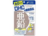 【DHC】亜鉛 60日分(60粒)