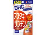 【DHC】アスタキサンチン 20日分(20粒)