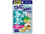 【DHC】フォースコリーカプセル 20日40粒