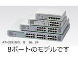 AT-GS910/8 2329R  ギガビットイーサネットスイッチ(8ポート・1000Base-T)