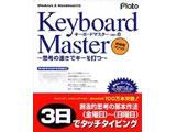 Keyboard Master Ver.6 思考の速さでキーを打つ HYB/CD