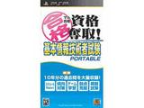 マル合格資格奪取!基本情報技術者試験ポータブル【PSPゲームソフト】