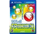 ネクレボ FP技能検定試験3級 【PS Vitaゲームソフト】