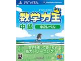 数学力王 中級 中2レベル 【PS Vitaゲームソフト】