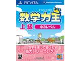 数学力王 上級 中3レベル 【PS Vitaゲームソフト】