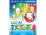 ネクレボ 中小企業診断士試験1 【PS Vitaゲームソフト】