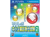 ネクレボ 中小企業診断士試験2 【PS Vitaゲームソフト】