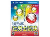 ネクレボ 社労士試験 【PS Vitaゲームソフト】