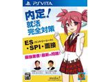 内定!就活完全対策 ES・SPI・面接 【PS Vitaゲームソフト】