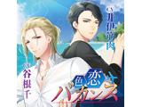 【08/14発売予定】 井伊筋肉/谷根千:色恋バカンス
