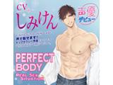 【特典対象】 PERFECT BODY Real SEX Situation (CV:しみけん) ◆アニメガ特典「CD(フリートーク2)」