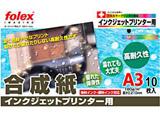 FJPP-10A3 プリンタ用紙 インクジェット用 合成紙(A3サイズ/10枚)
