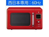 DM-E26AR 電子レンジ レトロスタイル電子レンジ レッド [18L /60Hz(西日本専用)]
