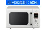 DM-E26AW 電子レンジ レトロスタイル電子レンジ クリームホワイト [18L /60Hz(西日本専用)]