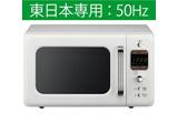 DM-E25AW 電子レンジ レトロスタイル電子レンジ クリームホワイト [18L /50Hz(東日本専用)]