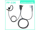 耳かけ付カナル型イヤホンマイク KENWOOD対応 FP33K